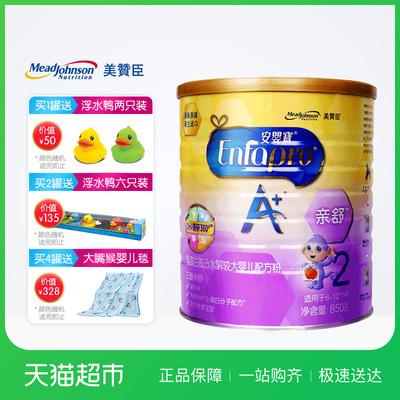 美赞臣进口安婴宝A+亲舒乳蛋白部分水解奶粉2段850克