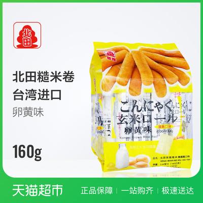 中国台湾PEITIEN/北田糙米卷(卵黄味)160g/袋膨化进口零食