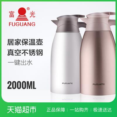 富光家用保温壶不锈钢大容量2L车载便携大号保温瓶热水瓶开水瓶
