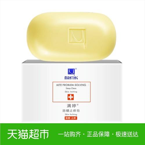 满婷除螨虫面部去螨虫香皂正品沐浴洗脸非硫磺天然海盐皂肥药皂纯