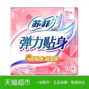 苏菲卫生巾弹力贴身棉柔纤巧护翼日用姨妈巾10片230mm