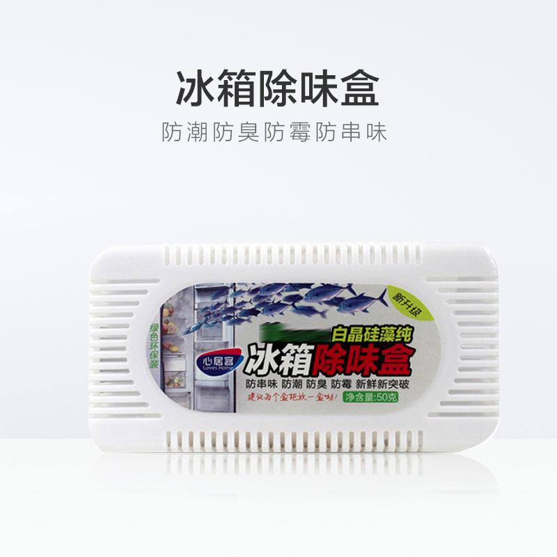 心居客冰箱除味剂50g*3盒 活性炭竹炭包清新剂消臭剂