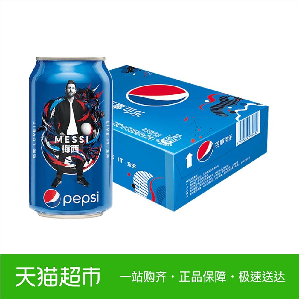 百事可乐碳酸饮料