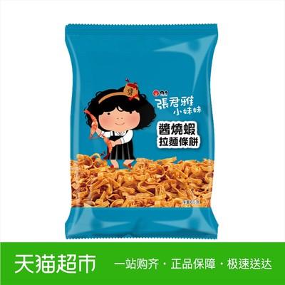 台湾进口膨化零食品 张君雅小妹妹酱烧虾拉面条饼65g