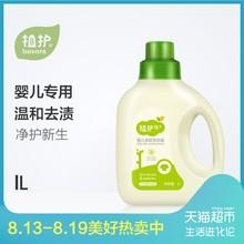 植护婴儿洗衣液瓶装1L 宝宝儿童孕妇衣物清洁剂