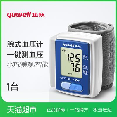 鱼跃腕式电子血压计YE8800C家用手腕式全自动测量血压仪器