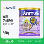 安满 孕妇奶粉新西兰原装进口罐装800g正品含勺