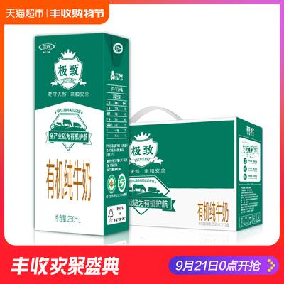 三元极致有机纯牛奶 250ml*12盒/箱 自有生态牧场