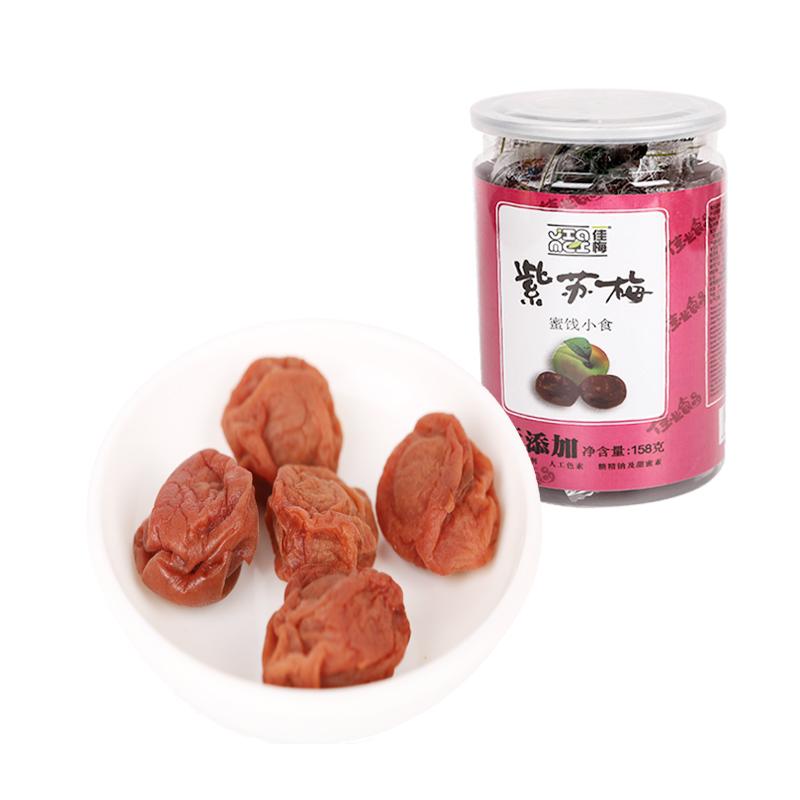 【天猫超市】佳梅蜜饯话梅 杨梅 紫苏梅 玫瑰梅486g梅子零食