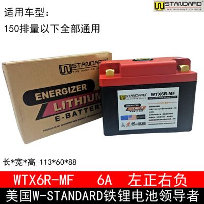美国W锂电池雅马哈巧格福禧迅鹰尚领福喜摩托车电瓶蓄电池正品件