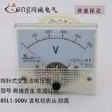 85L1 AC/DC Pointer Amperometer Voltmeter 64*56*52 Generator Earthquake-proof Meter Head 85L1-500V