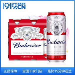 1919酒类直供 百威啤酒500ml*3 听装啤酒 国产啤酒 啤酒三连包