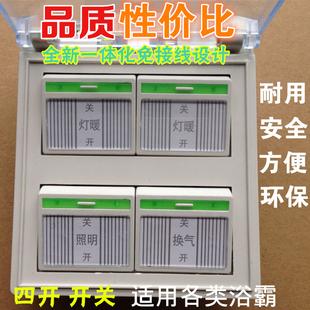 【天天特价】浴霸开关四开通用4开86型四合一四联透明厂批价包邮