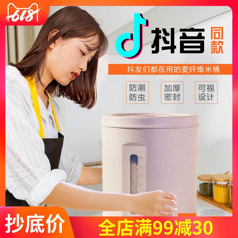 密封米桶20斤家用米桶5kg10斤米缸米桶防潮防虫大米桶盒储米箱