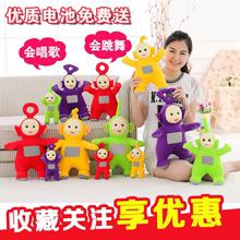 智能电动唱歌塑料 天线宝宝毛绒玩具公仔玩偶 布娃娃大号一套背包