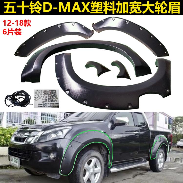 12-18年新款五十铃D-MAX皮卡DMAX塑料大轮眉加宽改装轮眉ABS材质