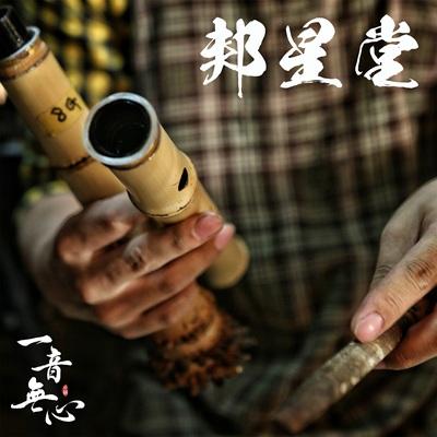 日本进口|中国独家代理 全新竹 尺八乐器 邦星堂一朝铭银铃铭初学