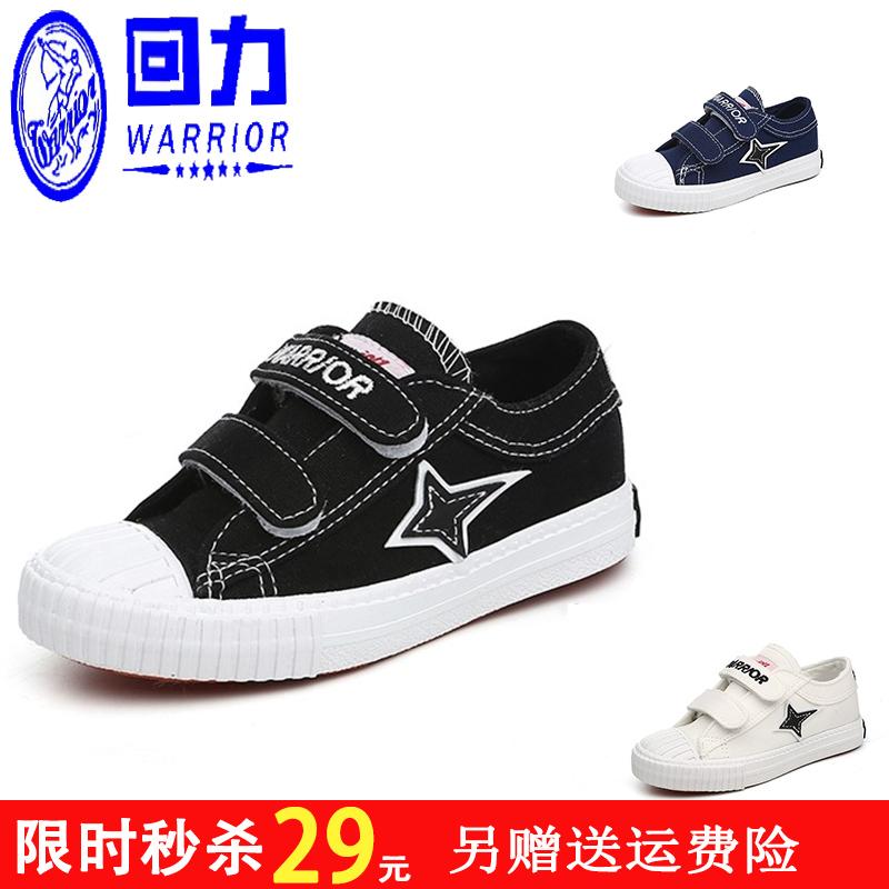 回力童鞋儿童白色帆布鞋男童女童鞋透气白鞋运动鞋春秋季棉鞋潮鞋