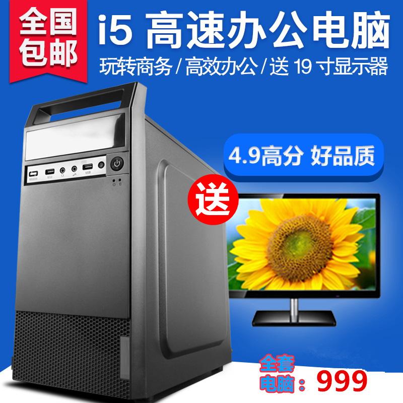 送显示器酷睿i3/i5商务税控办公主机DIY四核组装台式电脑全套整机