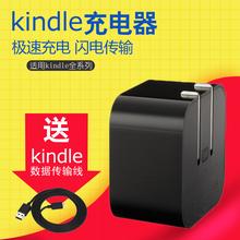 1499通用快速电源适配器数据线 kpw 958 kindle充电器头入门版558