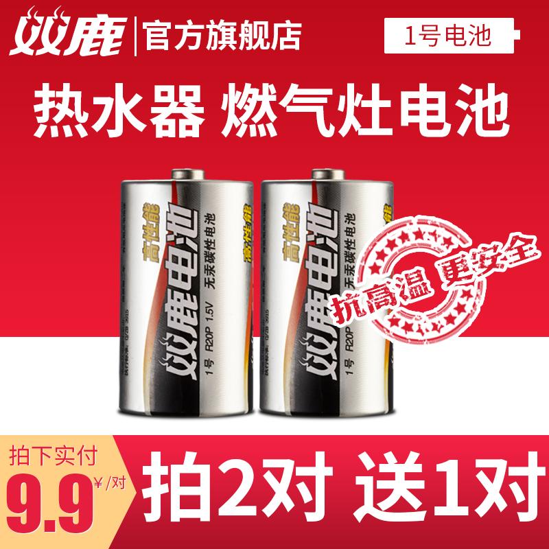 买2送1 双鹿1号电池大号一号1.5V热水器燃气灶煤气灶天然气灶D型1号电池