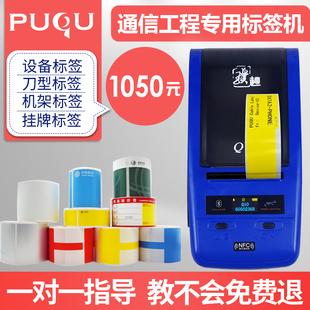 碳带标签打印机Q10手持热转印蓝牙线缆资产珠宝不干胶条码标签机