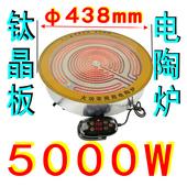 电陶炉5000W商用嵌入式台式爆炒煲仔炉大功率火锅电磁炉包邮