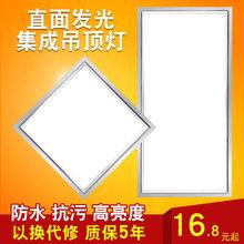 集成吊顶灯led平板灯面板铝扣板灯厨房卫生间厨卫300x300x600x600
