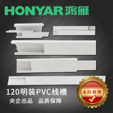 Hongyan 120 Ming PVC wire slot switch wire slot installed plastic trunking XC120/50mm wire slot socket