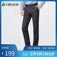 杉杉男裤春季男士免烫西裤修身商务休闲正装西服裤直筒黑色长裤子