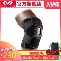 McDavid迈克达威护膝运动男篮球长款跑步健身半月板支撑专业护具