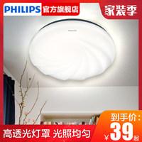 飞利浦led吸顶灯欣熙卧室过道走廊阳台温馨圆形灯具简约现代