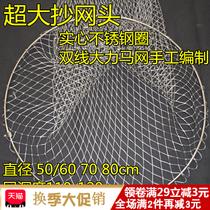 钢圈不锈钢可折叠粗眼钓鱼用品5040抄网头大眼不挂钩钓鱼配件