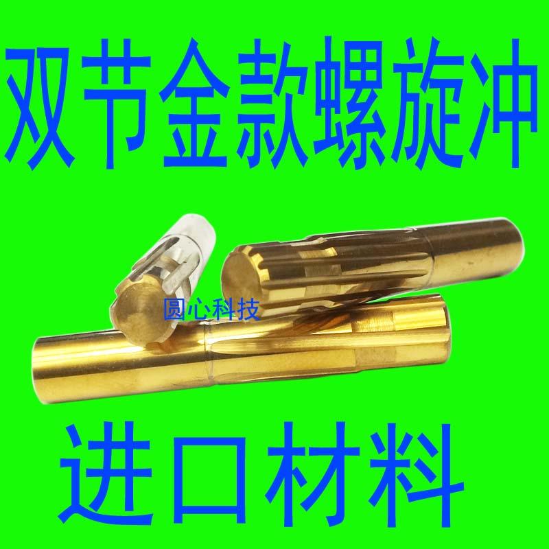 4.5mm  5.5mm 6.35mm 6线 12线 6刃 12刃 双节冲子 螺旋 挤压冲子