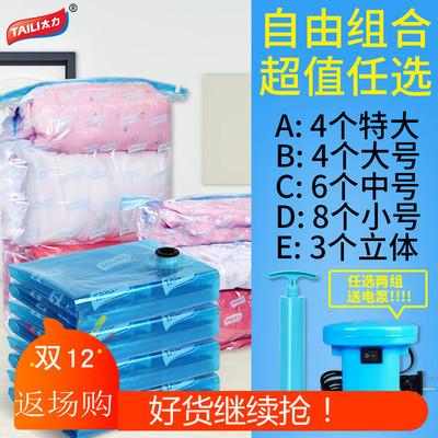 太力真空压缩袋两组送电泵立体特大号被子收纳袋大中小号衣物压缩