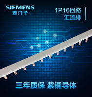 Siemens busbar 1P single-input single-out 16-circuit air switch circuit breaker leakage protection distribution box bus
