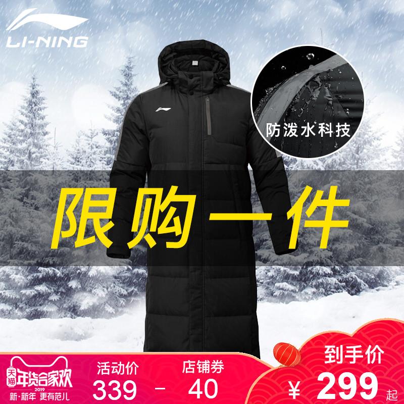 李宁羽绒服男2018冬季新款长款过膝加厚带帽羽绒服时尚连帽修身款