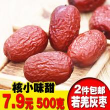 包邮 天天特价 新疆特产若羌灰枣干吃红枣500g零食非和田大枣满2斤图片