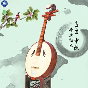 厂家直销北京星海乐器专业红木清水中阮8513 初学演奏中阮正品