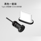 Huawei glory 9X charging port plug power data hole anti-gray screen protection jack plug headphone hole dust plug