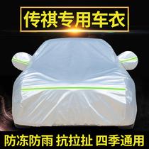 广汽传祺gs4 GS5 GS3 GS8 GA5传奇GA6专用车衣车罩防晒防雨隔热厚