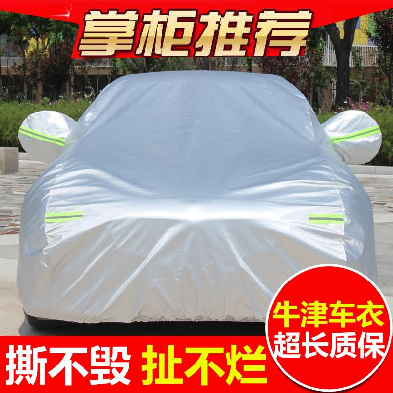 起亚kx3车衣车罩专用