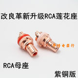 Copper version Motorcycle with fever audio amplifier RCA seat Lotus socket Audio signal terminal