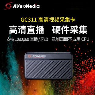 圆刚GC311高清hdmi视频采集卡硬件编码器switch游戏直播设备免驱