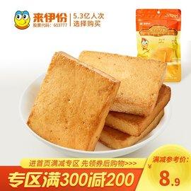 满减 来伊份鱼豆腐原味142g豆制品豆干素肉素食休闲食品来一份图片