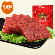 来伊份猪肉脯200g零食肉脯肉干猪肉铺靖江即食小吃熟食来一份