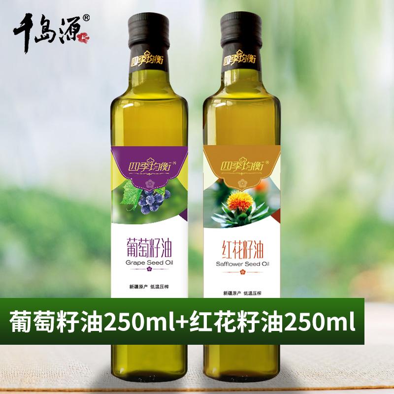 千岛源葡萄籽油250ml 红花籽油250ml组合