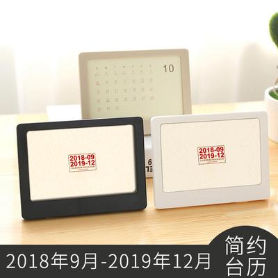 2018年9月至2019年全年纵向抽取式横款商务定制台历创意韩版简约相框台历可定制logo