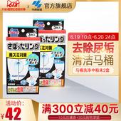 日本进口洁厕灵马桶清洗洁厕宝粉末 小林制药 马桶洗净中2盒装