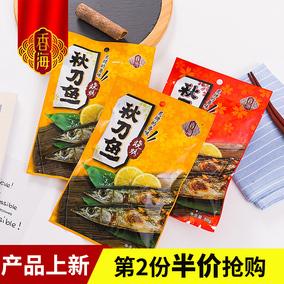 香海香酥秋刀鱼即食海鲜小零食鱼干温州特产小吃多肉鲜嫩80g*2